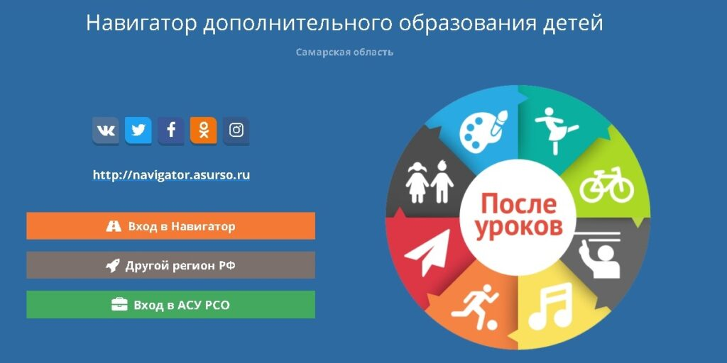 Навигатор дополнительного образования детей Самарской области